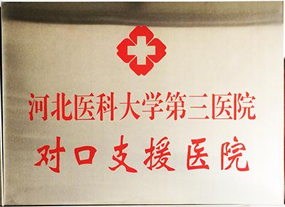 对口支援医院